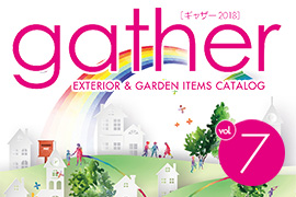 EXTERIOR & GARDEN ITEMS CATALOG gather ギャザー